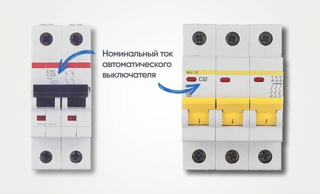 Номинальный ток вводного автомата картинка
