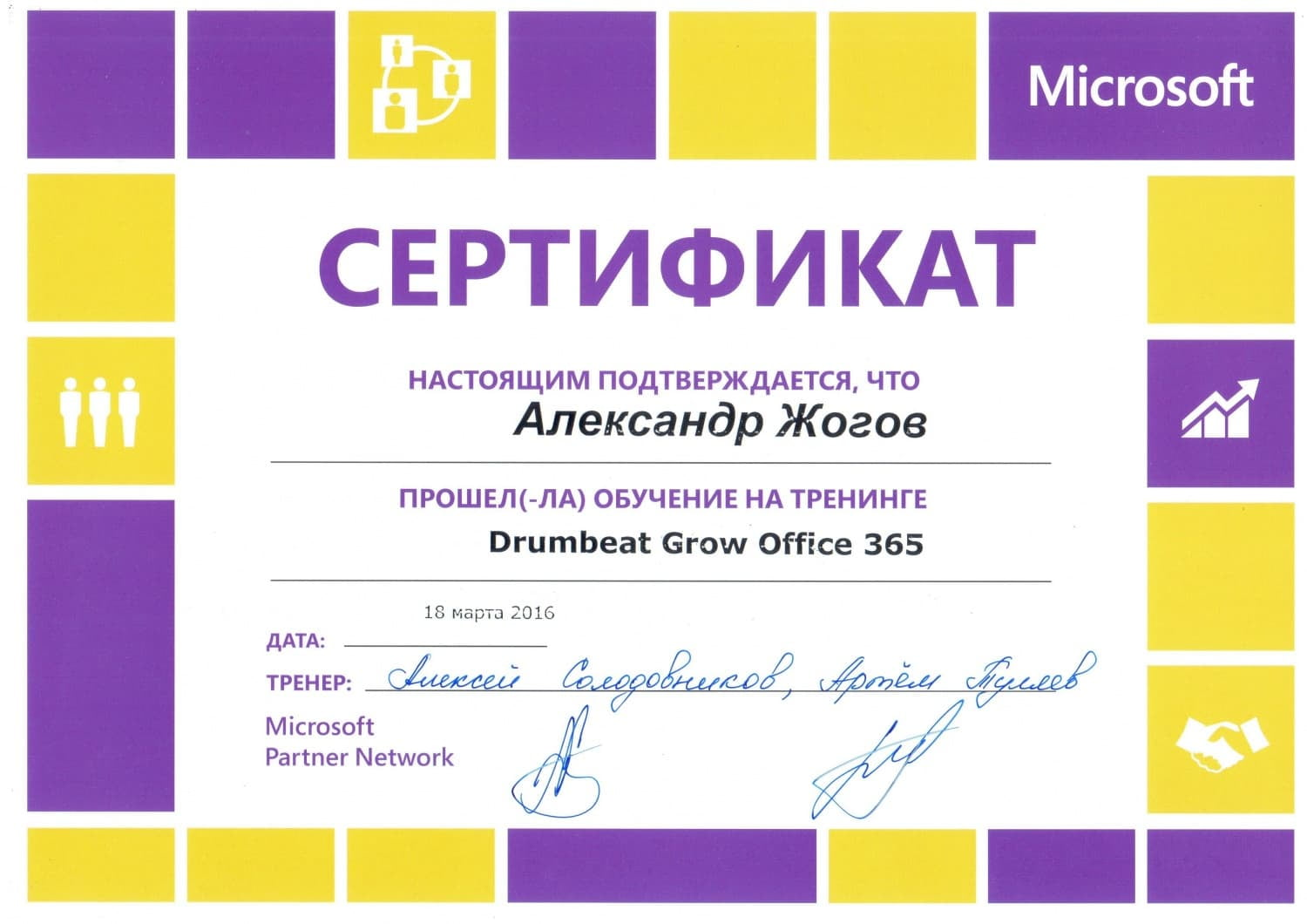 Microsoft Drumbeat Grow Office 365